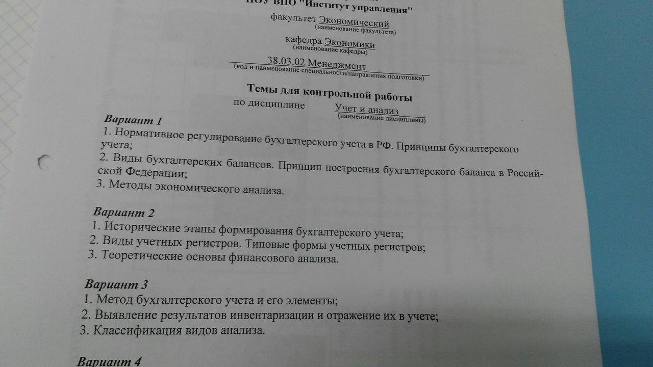 Учет и анализ темы контрольных работ 4724